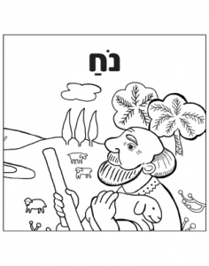 Noach-kricha-2
