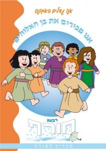 D:Child_mater_graficsAnu Gdelim BimunaAnu Makirim_Ben HaEloim