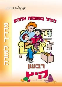 E:Child_mater_graficsLigdolBaMishpachatLigdolBaMishpachat_Had