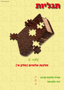 Melech_HaMashiach_1_packet