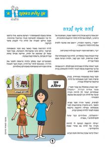 ahava_lamashiach_packet