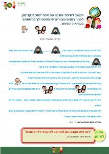 haHaim baKehila_lessons_hands-1